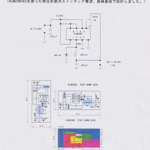 NJM2360  降圧DCDC