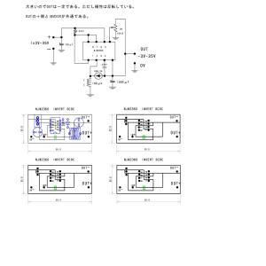 NJM2360  反転型DCDCを昇降圧型にしてみる
