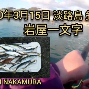 2020年3月15日 淡路島釣行 岩屋一文字へ調査にいってきました。