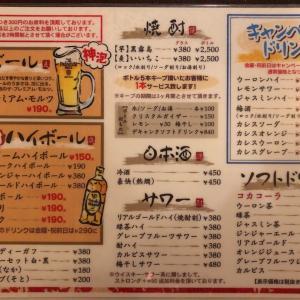居酒屋 幸ちゃん 渋谷店