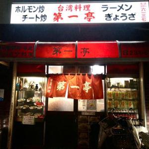台湾料理 第一亭 (横浜)