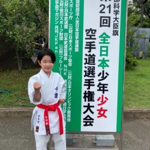 第21回全日本少年少女空手道選手権大会