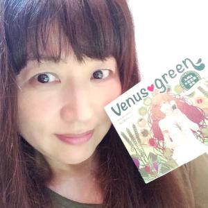 \メリハリボディに!/新感覚の青汁 ヴィーナスグリーン☆