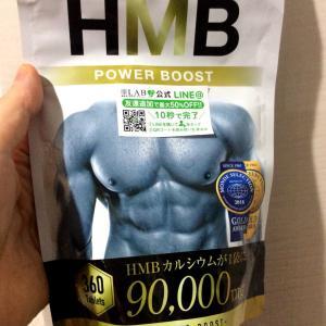 HMBサプリでボディメイクをサポート!☆