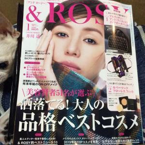 &ROSY 1月号 無事ゲット☆