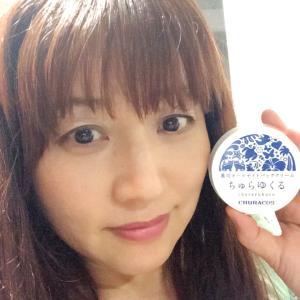 ちゅらゆくる〜薬用オールナイトパッククリーム〜☆