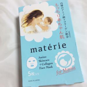 高保湿低刺激【マテリエ フェイスマスク】15種類のアミノ酸とコラーゲンでぷるぷるのお肌に♫☆