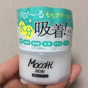 【新商品】大人気シリーズ・モッチスキンの水分吸着オールインワン「吸着もちクリーム」☆