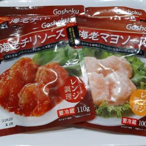 袋のままレンジで温めるだけ♪【合食】「海老チリソース」「海老マヨソース」☆
