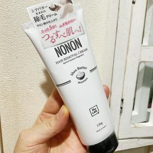 高級シアバター配合の「NONON」除毛クリーム☆