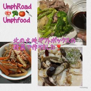 新鮮な北海道野菜を全国のご家庭までお届け♪☆
