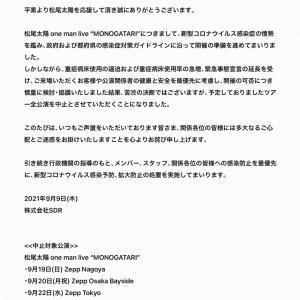 """悲報 松尾太陽 one man live """"MONOGATARI""""全公演中止のお知らせ★"""