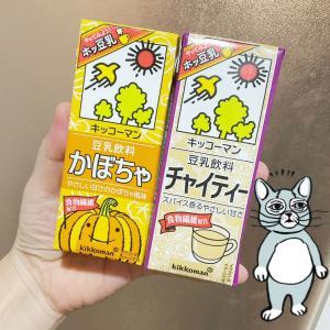 秋の豆乳飲料 かぼちゃ チャイティー☆