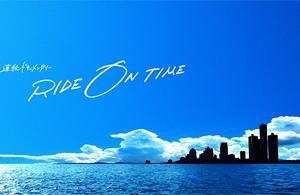 【トラジャ】 RIDE ON TIME 2021.1.22