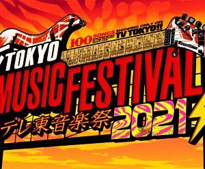 【NEWSさん】 テレ東音楽祭2021に出演決定!