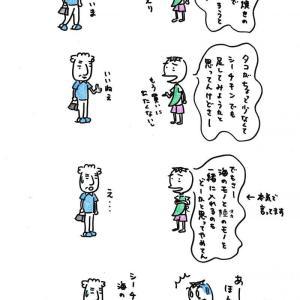 シーチキンはトリじゃない!!