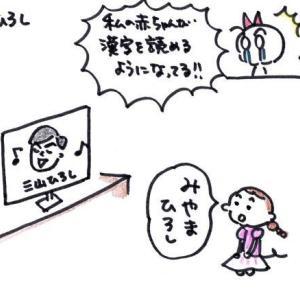 三山ひろし