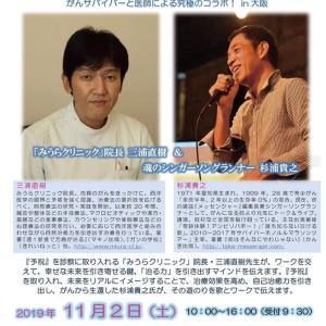 11月2日、3日は、みうらクリニック院長・三浦直樹先生と2日間です!大阪と浜松です!