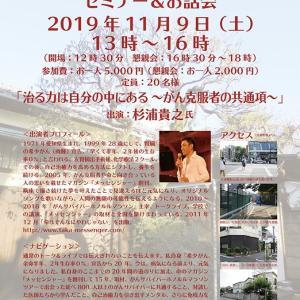 11月9日、10日は東京!「ビンビンセミナー」&「ホリスティック医学シンポジウム」