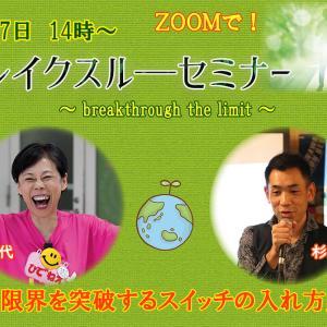 6月27日(土)オンライン櫻井英代&杉浦貴之セミナー 「限界を突破するスイッチの入れ方」