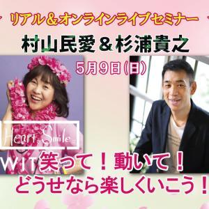 オンライン開催!5月9日(日)村山民愛&杉浦貴之ライブセミナー in 名古屋