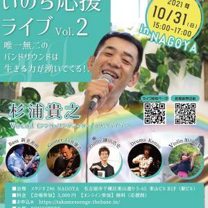【病院、病室にオンラインライブを届けたい!音楽で希望を、生きる力を!】10月31日(日)