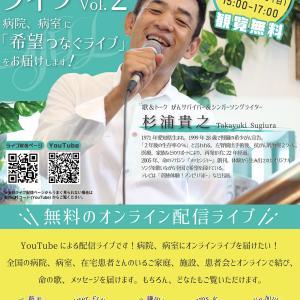 【無料YouTube配信】病院、病室にオンラインライブを届けたい!音楽で希望を、生きる力を!