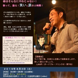 8月3日(土)、9月1日(日)10月6日(日)と愛知県で杉浦貴之トーク&ライブです!