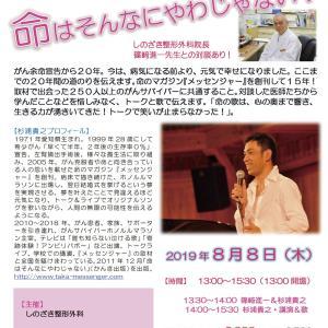 8月8日〜11日は、愛媛県、佐賀県、岡山県とまわりますー!杉浦貴之ライブツアー!