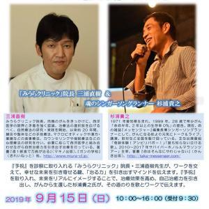 9月15日(日)三浦直樹&杉浦貴之 1DAY予祝ビンビンセミナー in大阪