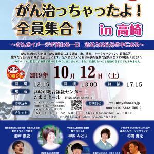 【イベント中止のお知らせ】10月12日「がん治っちゃったよ!全員集合!in高崎」