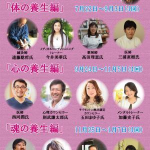 7月18,19日【お気持ち制!】オンライン!福岡2日間のトーク&ライブ!