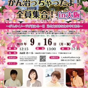 2019年「がん治っちゃったよ!全員集合!」は、9月16日大阪、10月12日高崎、11月3日浜松