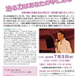 杉浦貴之ライブ!7月3日~8日、広島(広島&福山)、高知(安芸&黒潮)、香川と5か所まわります!
