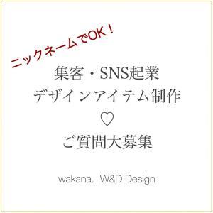 【ニックネームでOK!大募集】集客・SNS起業・デザインアイテム制作に関する質問!