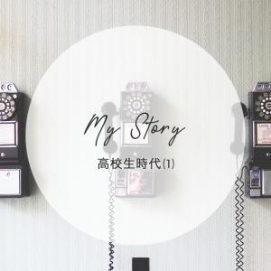 《 マイストーリー・高校生1 》恋は寝かせて。カラオケ de 合コン!