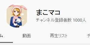 まこマコさん、チャンネル登録者1000人おめでとう