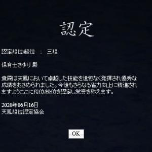天鳳457日目(4回目の3段昇段)