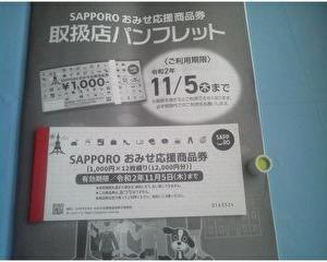 SAPPOROおみせ応援商品券をゲット
