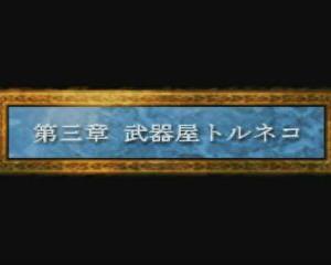ドラゴンクエスト4プレイ日記12 (3章スタート、武器屋のトルネコ)
