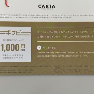 CARTA HOLDINGS (旧VOYAGE GROUP)から株主優待 ギフピーコード1,000円分に戻りました