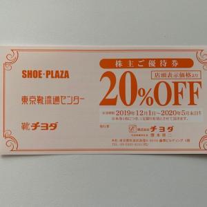 チヨダから株主優待 東京靴流通センターで使える割引券