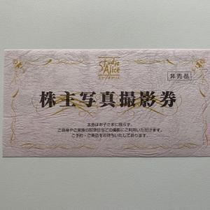 スタジオアリスの株主優待 子供がいるファミリーにぴったり 無料の撮影券