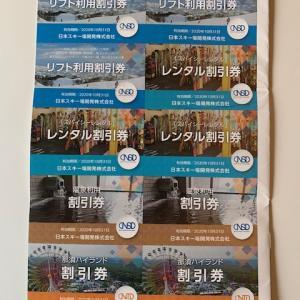 日本駐車場開発から株主優待 駐車券、リフト券、レンタル券などなど