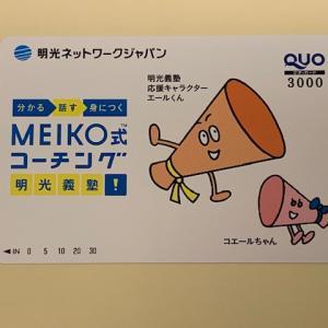 明光ネットワークジャパンから株主優待 3年継続保有で3,000円のクオカード