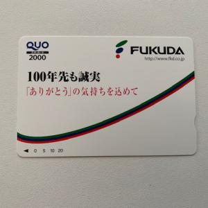 福田組から株主優待 1年の継続保有で優待額が2.5倍に