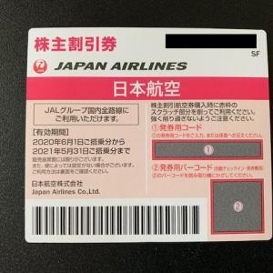日本航空から株主優待 コロナショックで優待券の買取価格も下落