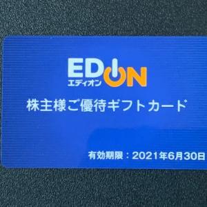 エディオンの株主優待 優待カードへの変更と長期継続保有優遇制度の導入(改善です!)