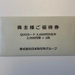 日本取引所グループの株主優待 長く持てば持つほどお得 最大4倍に