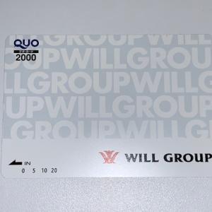 ウィルグループの株主優待 保有期間により最大4倍まで増えます